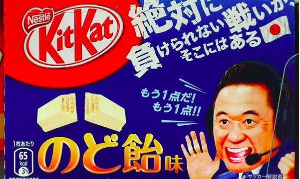 Cough Drop Kit Kat: Latest Unique Flavor From Japan Available for a Limited Time
