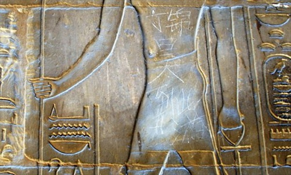 Too-cool-for school teen vandalizes ancient Egyptian relic with lamest inscription ever.
