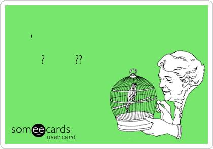 ಗಿಳಿಯ ಪಂಜರದೊಳಿಟ್ಟು ಪೋಷಿಸಿ, ನಲಿಯುವ ಮನಸ್ಥಿತಿಯ ಮಾನವರದು ಕ್ರೌರ್ಯವೋ? ಔದಾರ್ಯವೋ??