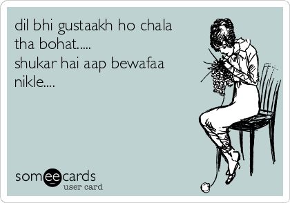 dil bhi gustaakh ho chala tha bohat..... shukar hai aap bewafaa nikle....